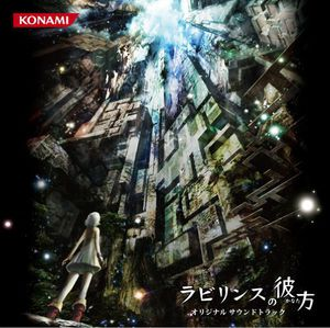Labyrinth No Kanata (Original Soundtrack) [Import]