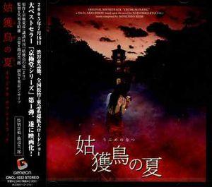 Ubeme No Natsu (Original Soundtrack) [Import]