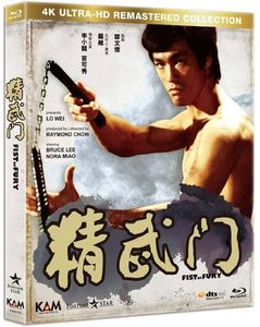 Fist of Fury (aka The Chinese Connection) [Import]