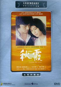 Chelsia My Love [Import]