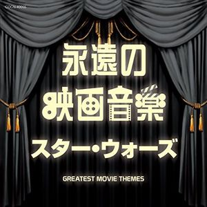 Eien No Eiga Ongaku Star Wars (Original Soundtrack) [Import]