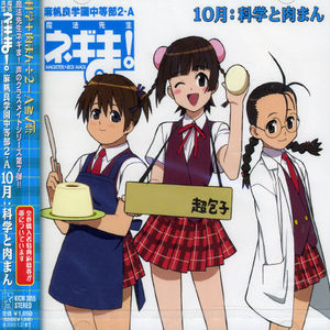Negima! Mahoragakuen Chutobu V.2 a October (Original Soundtrack) [Import]