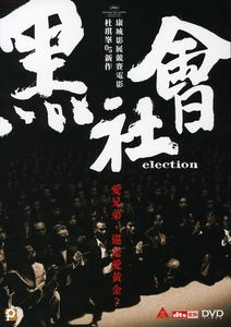 Election (2005) [Import]