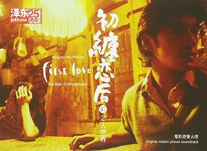 First Love: Litter On The Breeze (1998) (Original Soundtrack) [Import]