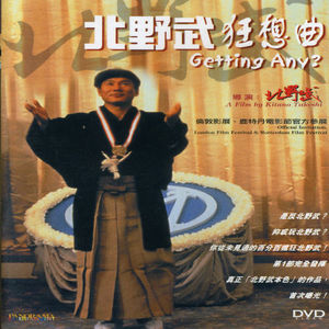 Getting Any [Import]