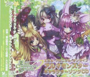 Emil Chronicle Online Alma Monharacter Song CD [Import]
