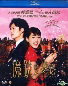 Himitsu No Akko Chan (2012) [Import]