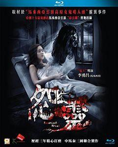 Haunted Hotel (2017) [Import]