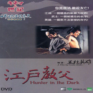 Hunter in the Dark [Import]