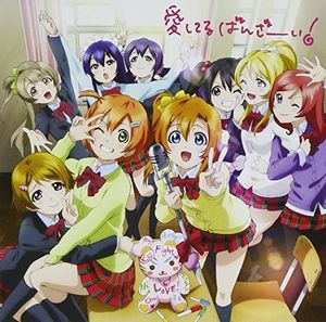 Love Live! (CD/ DVD Edition) (Vol 4) (Original Soundtrack) [Import]