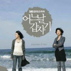 Someday (Original Soundtrack) [Import]