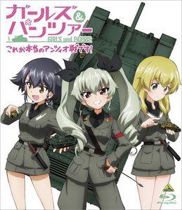Girls Und Panzer Kore Ga Hontou No Anzio Sen Desu [Import]