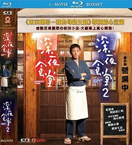 Shinya Shokudo-Midnight Diner 1 + 2 (2016) [Import]