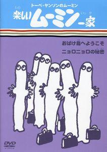 Moomin /  Obakeshima He Youkoso