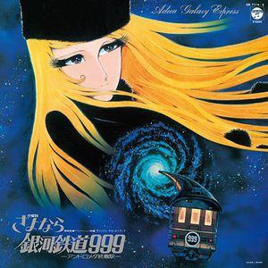 Koukyoushi Sayonara Galaxy Express 999 [Import]