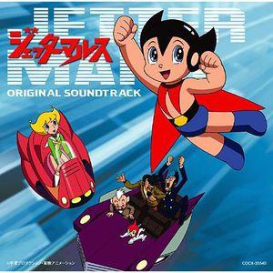 Jetter Mars (Original Soundtrack) [Import]