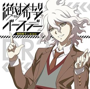 Outro Theme: Zettai Kibo Birthday Danganronpa 3 [Import]