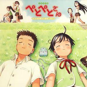 Petopeto San-Drama CD (Original Soundtrack) [Import]