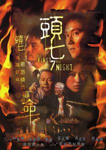 The First 7th Night [Import]