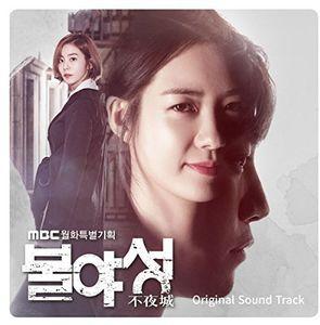 Night Light - Mbc Drama (Original Soundtrack) [Import]