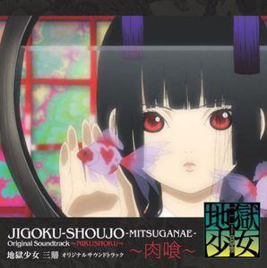 Jigoku Shojo Mitsuganae (Original Soundtrack) [Import]