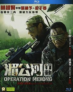 Operation Mekong (2016) [Import]