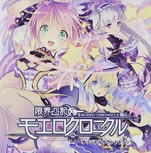 Genkai Tokki Moero Chronicle (Original Soundtrack) [Import]