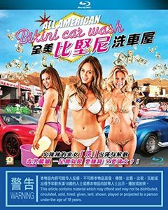 All American Bikini Car Wash (2015) [Import]