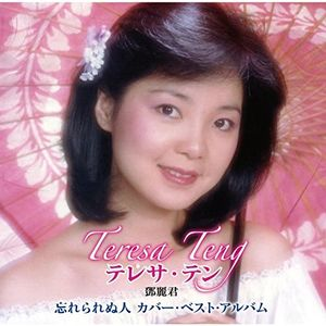 Wasurerarenu Hito Teresa Teng Cover Best Album [Import]