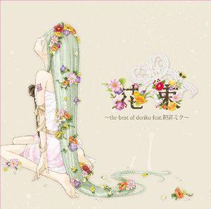 Hanataba: Best of [Import]
