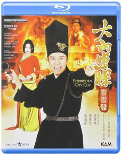 Forbidden City Cop [Import]