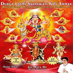Durga Laxmi Saraswati Kali Amman: Bhajan Kirtan Mantra Shloka StotraChalisa Arti Jai Mata Di Shubh Navratri