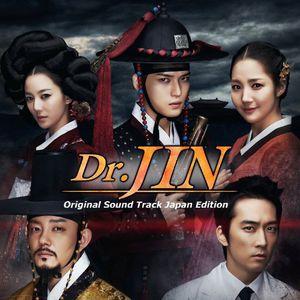 Dr. Jin Soundtrack (Original Soundtrack) [Import]