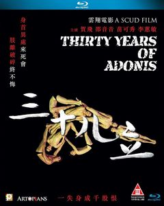 Thirty Years Of Adonis (A Scud Film) [Import]
