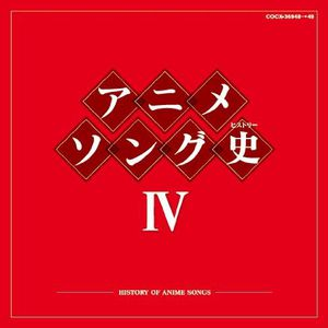 Anime Song History 4 [Import]