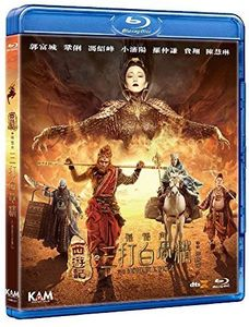Monkey King 2 (2016) [Import]