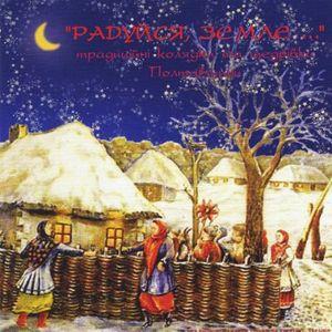 Ukrainian Christmas Carols & New Year Songs