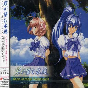 Kimiga Nozomu Eien (Original Soundtrack) [Import]