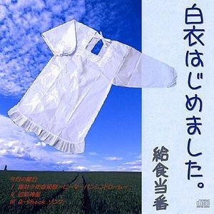 Hakui Hajimemashita