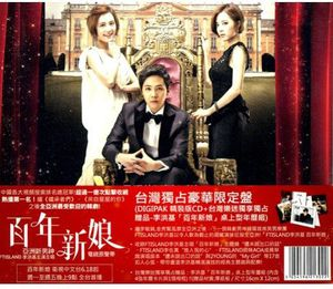 Bride of the Century (Original Soundtrack) [Import]