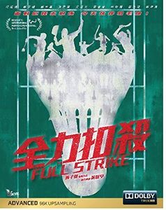 Full Strike (2015) [Import]