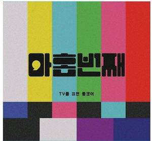 Turn the TV Off [Import]