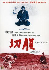 Harakiri (1962) [Import]