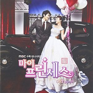 My Princess Part 1: MBC Drama (Original Soundtrack) [Import]