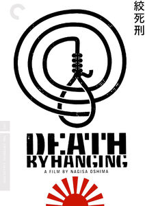 Death by Hanging (Criterion Collection)
