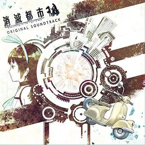 Shoumetsu Toshi (Original Soundtrack) [Import]