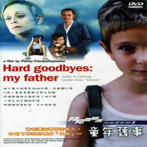 Hard Goodbyes: My Father (2002) [Import]