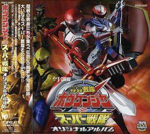 Bokenger Vs Super Sentai (Original Soundtrack) [Import]