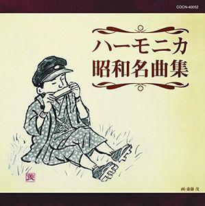 Harmonica Shouwa Meikyoku Shuu (Original Soundtrack) [Import]