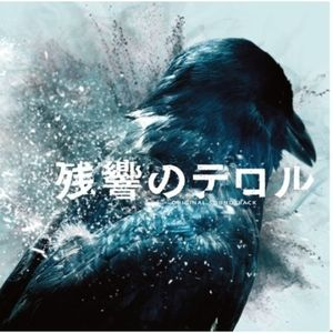 Terror in Resonance (Original Soundtrack) [Import]